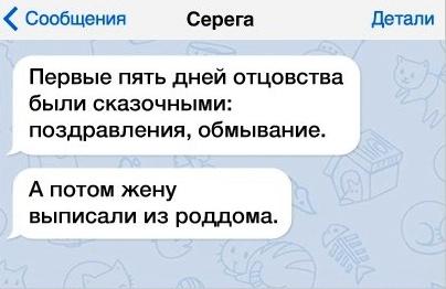 Подборка прикольных СМС про то, что папа с мамой плохому не научат!