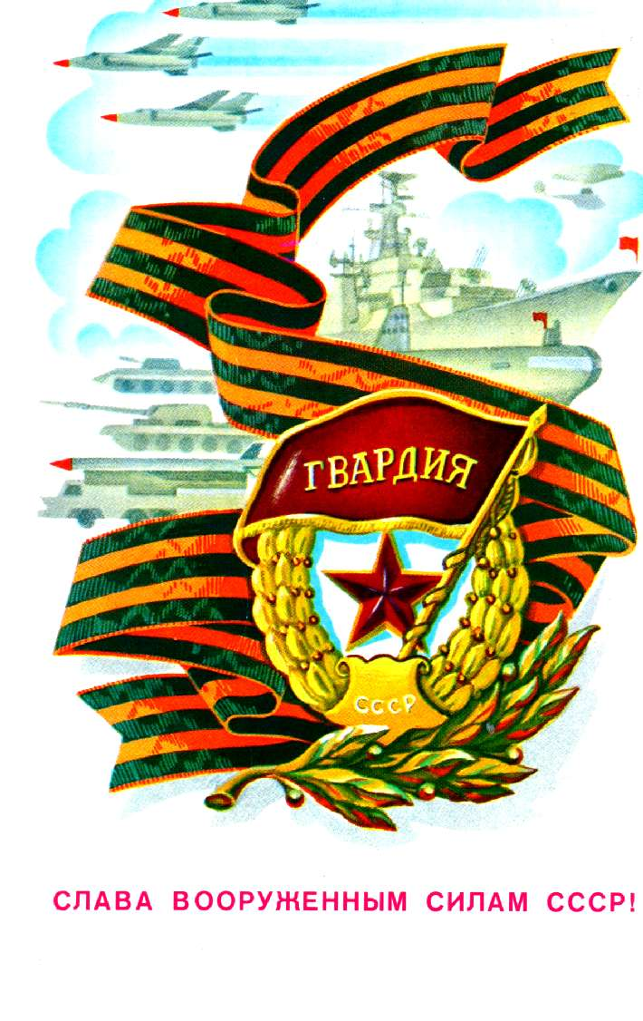 Советские поздравительные от…