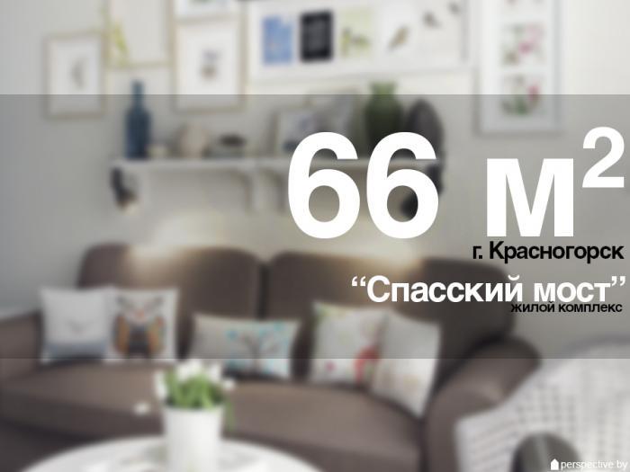 Квартира в ЖК «Спасский мост», г. Красногорск
