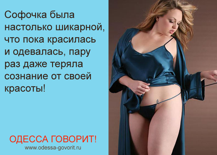 Говорят, одесские женщины — это просто один сплошной цимес! И, таки да, не отнять...