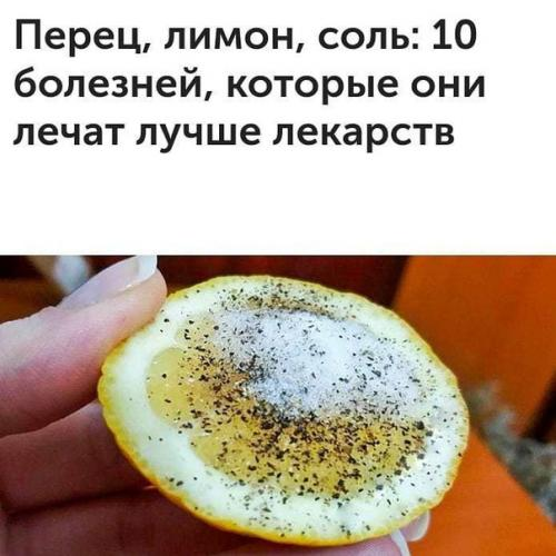 Лимон, соль и перец предназначены не только для салатов — они могут вылечить.