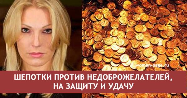 Елена Ясевич: шепотки против…
