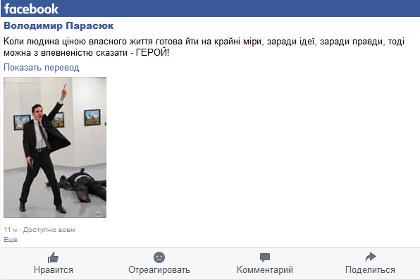 Депутат Рады назвал убийцу российского посла героем