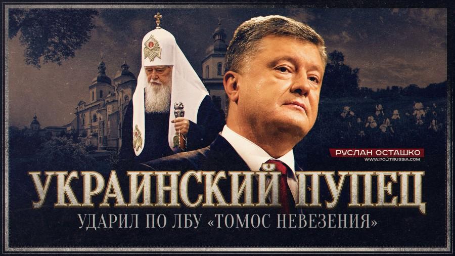 Украинский ПУПЕЦ ударил по лбу «томос невезения»