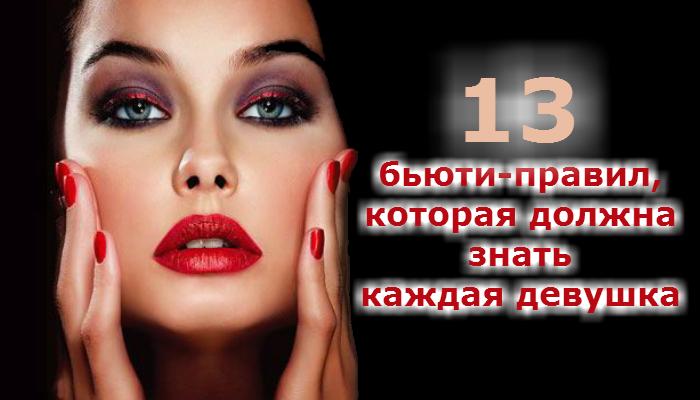 13 бьюти-правил, которая должна знать каждая девушка