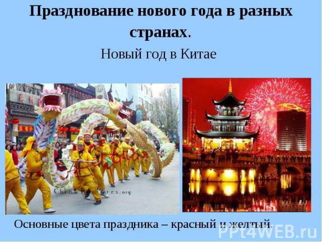Новый год разных странах картинки