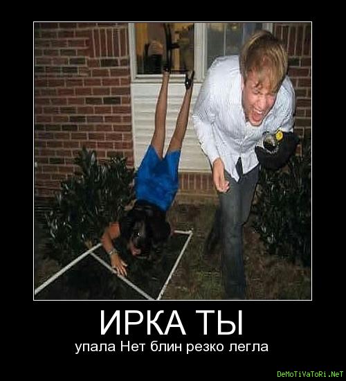 Ну очень смешные падения!