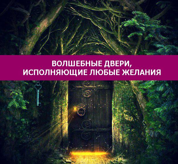 Волшебные двери, исполняющие любые желания