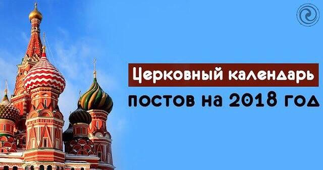 Церковный календарь постов на 2018 год.