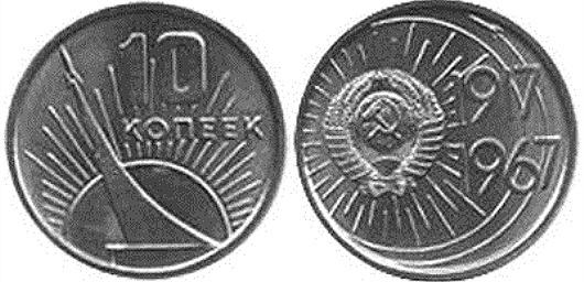 19671001_10ac_sovety50let_01