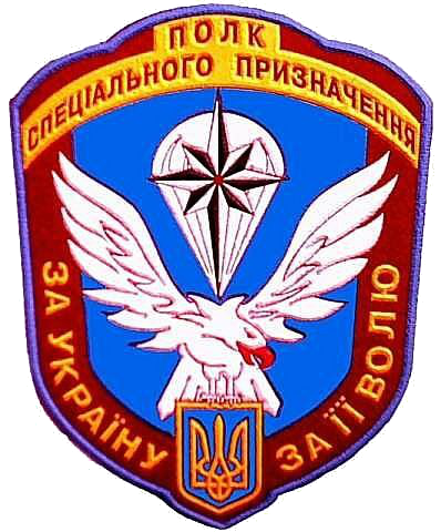 8-й полк спецназа ГУР МОУ в …