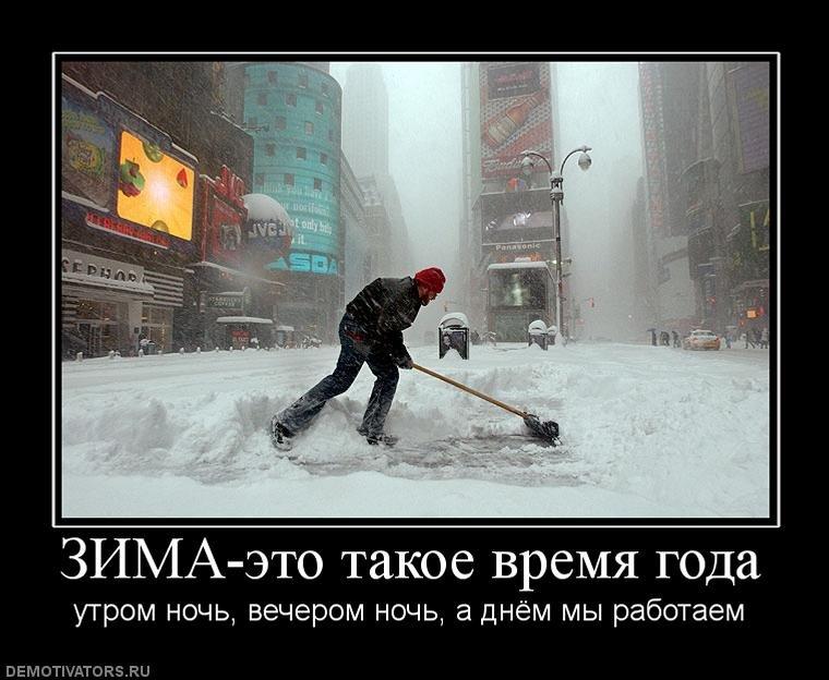 Зимний юмор