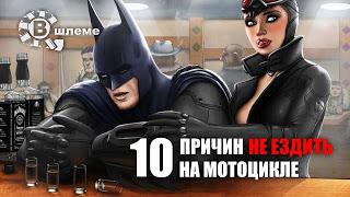 10 Причин НЕ ЕЗДИТЬ на мотоцикле
