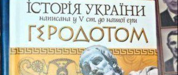 На Украине объявили, что наступил 21138 год — год Пчелы