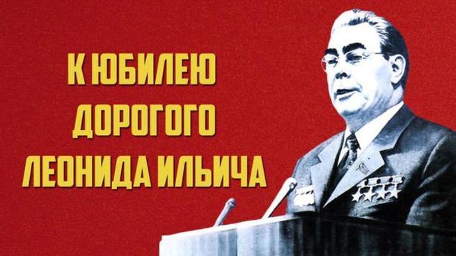 """К юбилею дорогого Леонида Ильича"""