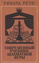 """""""Современный учебник шахматной игры"""""""