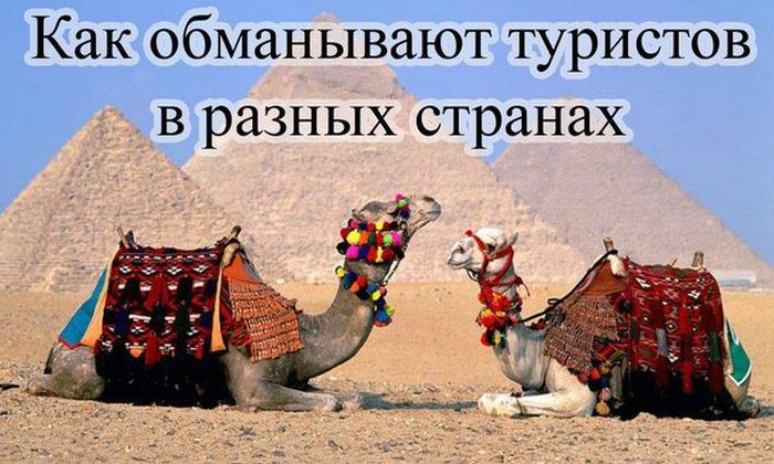 Как обманывают туристов  (обзор по 14 странам). Это надо знать!