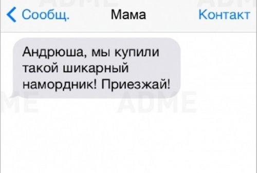 Забавные СМС-ки от мам