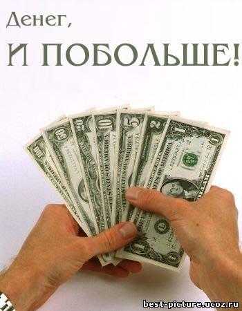 Поздравления желаем много денег
