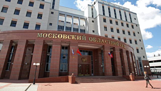 В Московском областном суде …