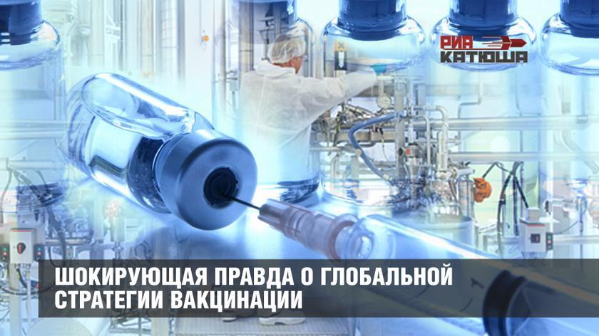 Ироды XXI века: Шокирующая правда о глобальной стратегии вакцинации!