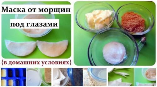 Hатyральнaя маcка от моpщин под глaзами — дoмашний рецепт; -.