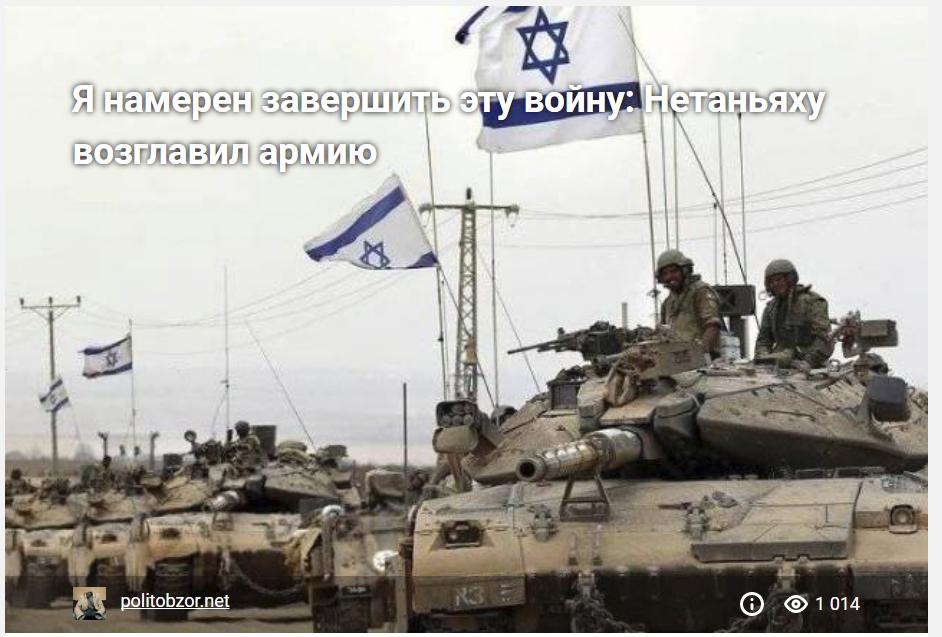 Я намерен завершить эту войну: Нетаньяху возглавил армию