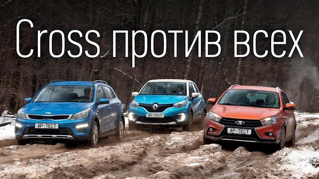 Лада Веста SW Cross, Kia Rio X-Line и Renault Kaptur — кто кого?