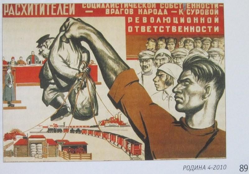Как воровали советские люди(11 фото)