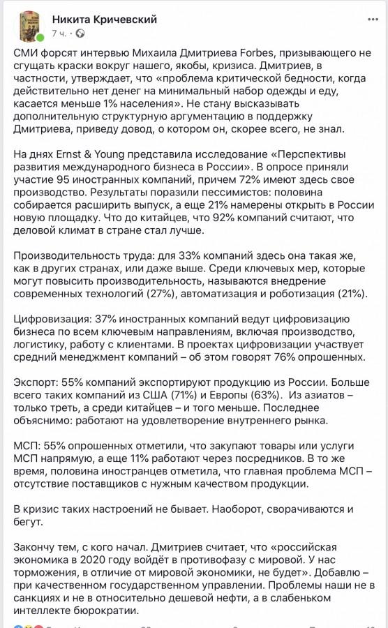 Про экономику России