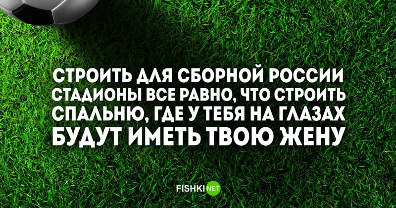 Пост посвящается сборной России по футболу