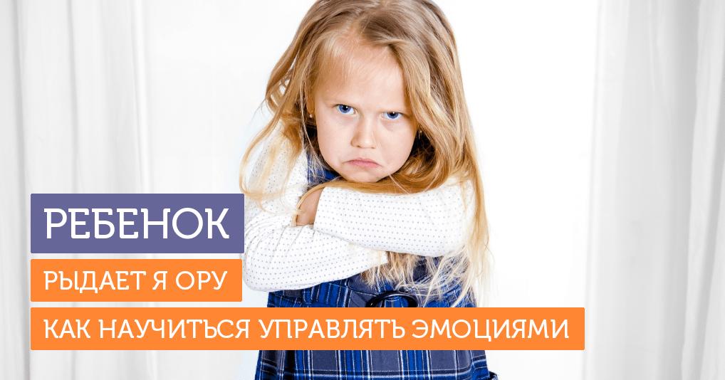 Без криков и угроз: как правильно реагировать на детские истерики и нытье