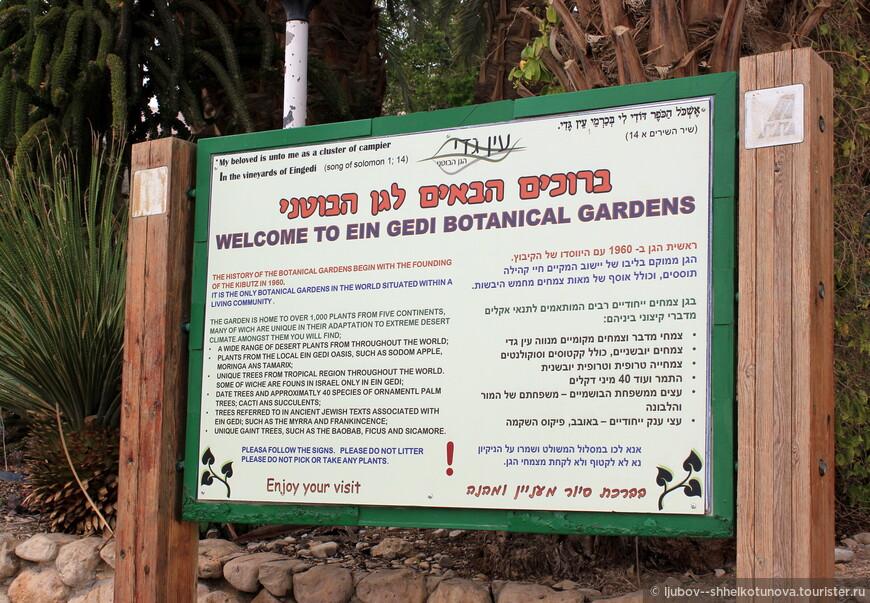 Уникальный Ботанический сад