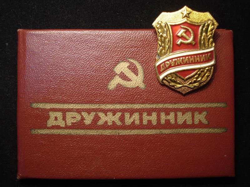 Народные дружины в СССР ДНД, СССР, история