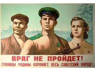 Как советские пограничники ж…