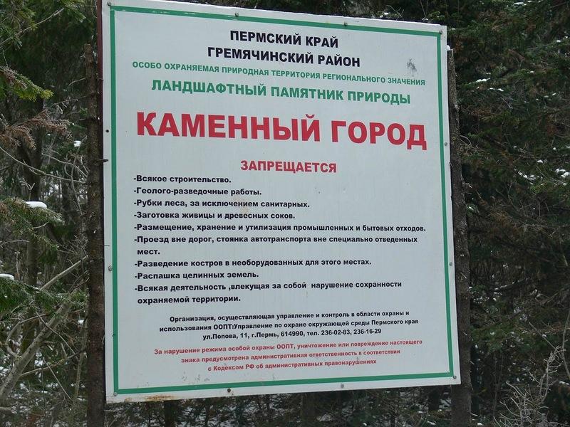 Мегалиты Урала. Каменный город - руины пирамиды