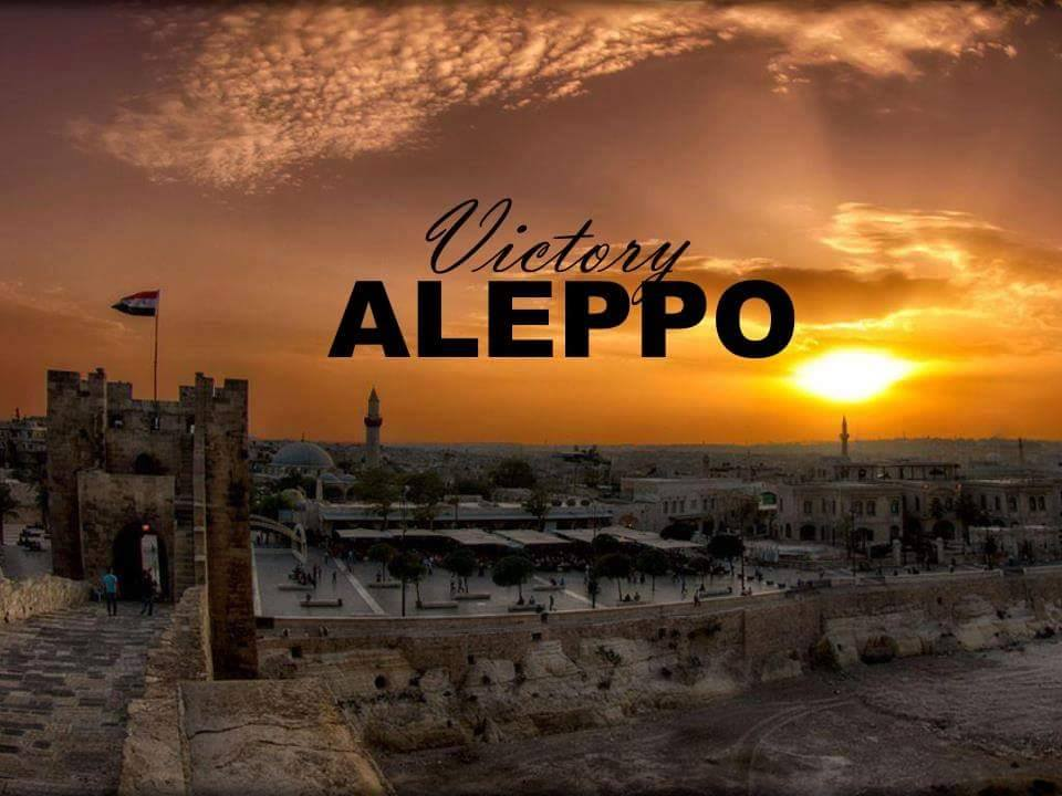 Алеппо освобожден