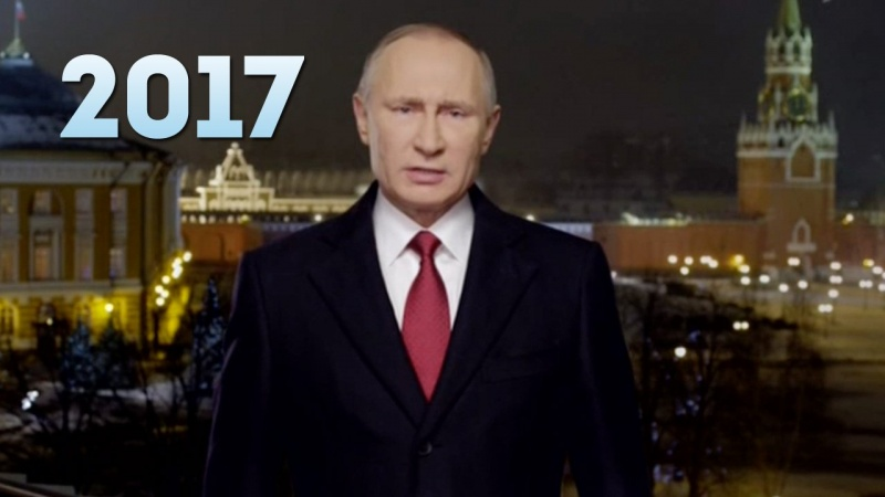 Поздравление путина онлайн 2017