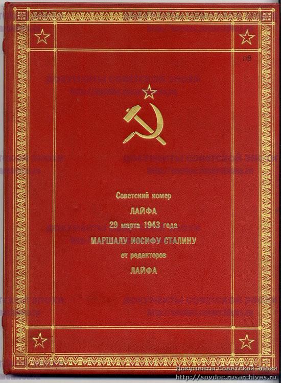 """1943 год  29 марта . """"Советский"""" номер Life,  направленный из США Сталину в качестве памятного подарка"""