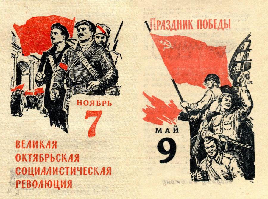 Великая Октябрьская социалистическая революция — не наш праздник