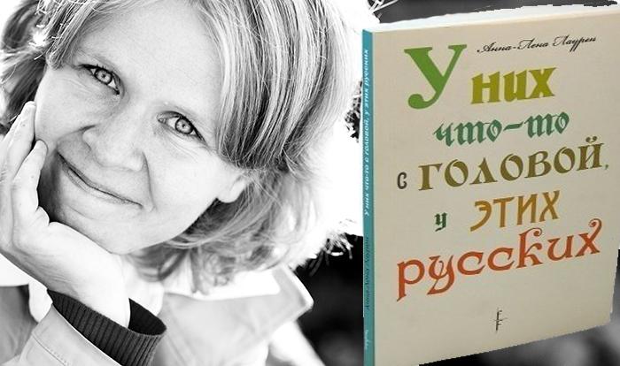 Анна-Лена Лаурен: «У них что-то с головой, у этих русских»