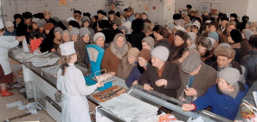 Что лучше советские очереди, или сегодняшнее изобилие с отсутствием средств в кошельках?