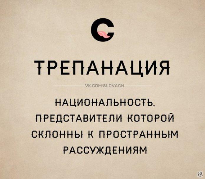 Новые русские словечки 21