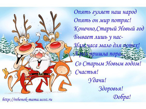 Поздравления на украинском на новый год