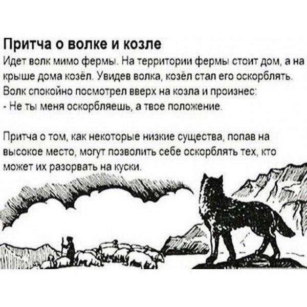 Притча о волке и козле