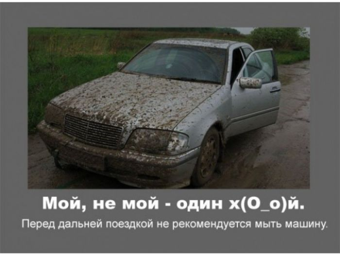 Автомобильные приметы с юмором