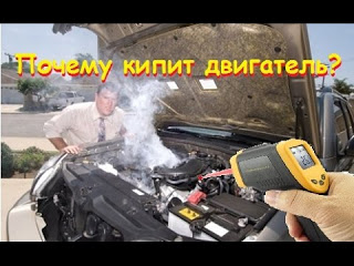 Почему кипит двигатель? что делать первым делом