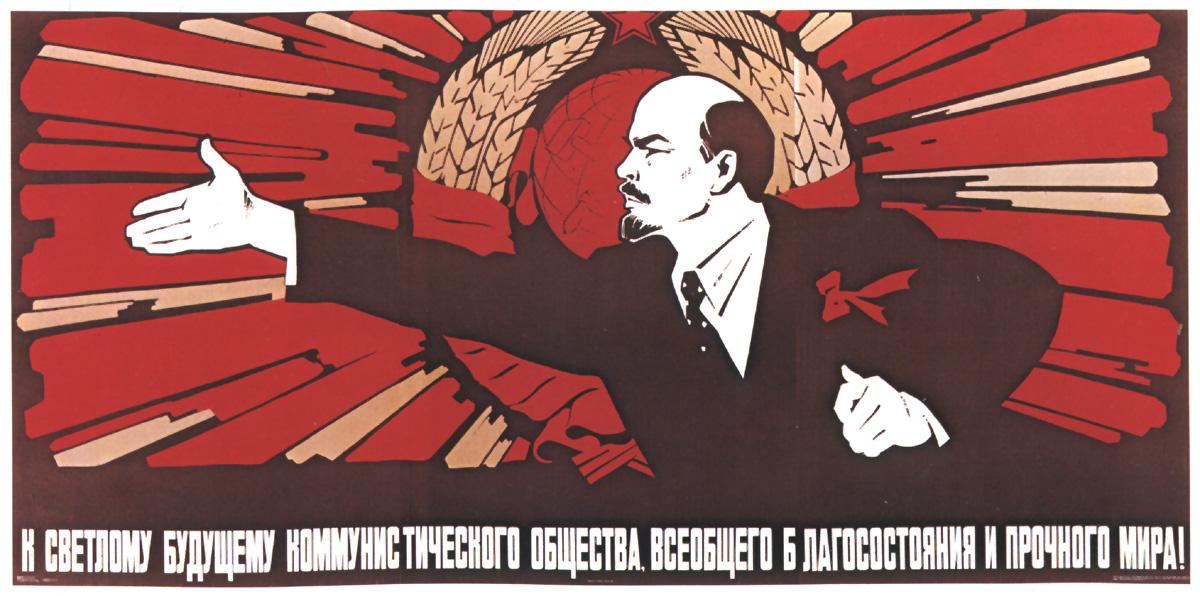 История, революция, современность