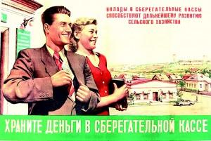 «Менялы» сталинской эпохи