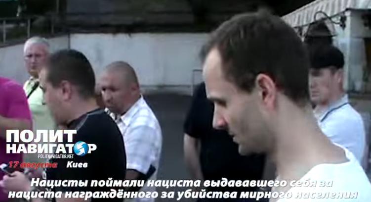 Нацистская кара: нацист, выдававший себя за нациста в Киеве, - не нацист..